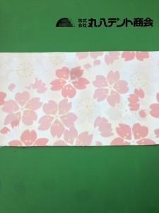 西陣帆布桜