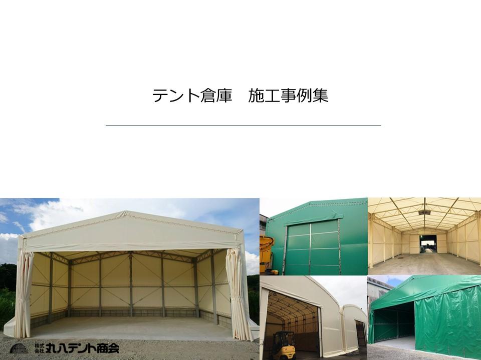 テント倉庫 施工事例 表紙