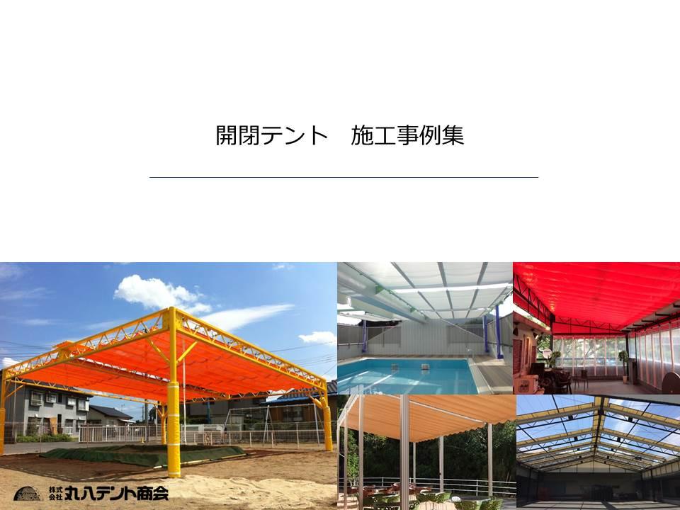 開閉テント 施工事例集【㈱丸八テント商会】