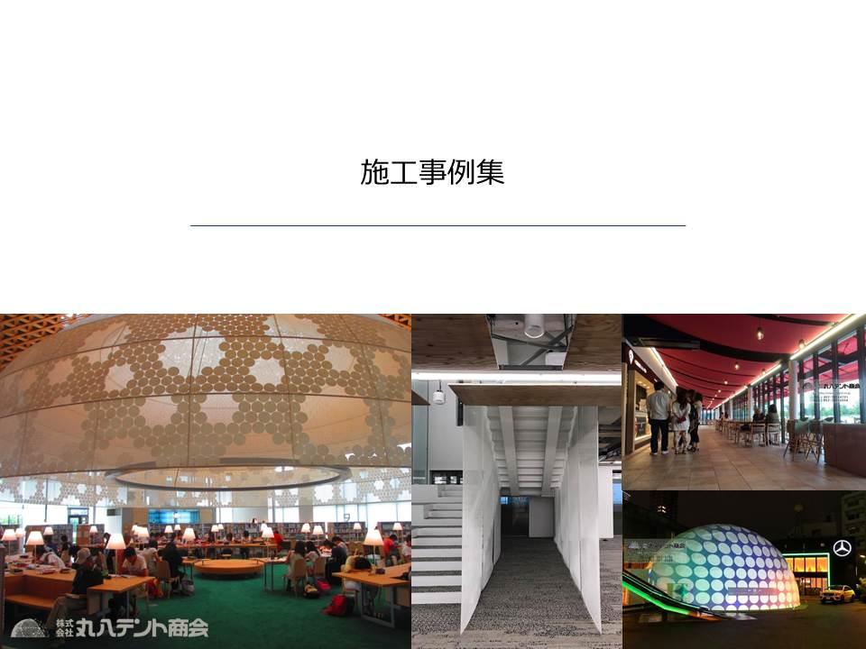 施工事例集_㈱丸八テント商会_3.17更新