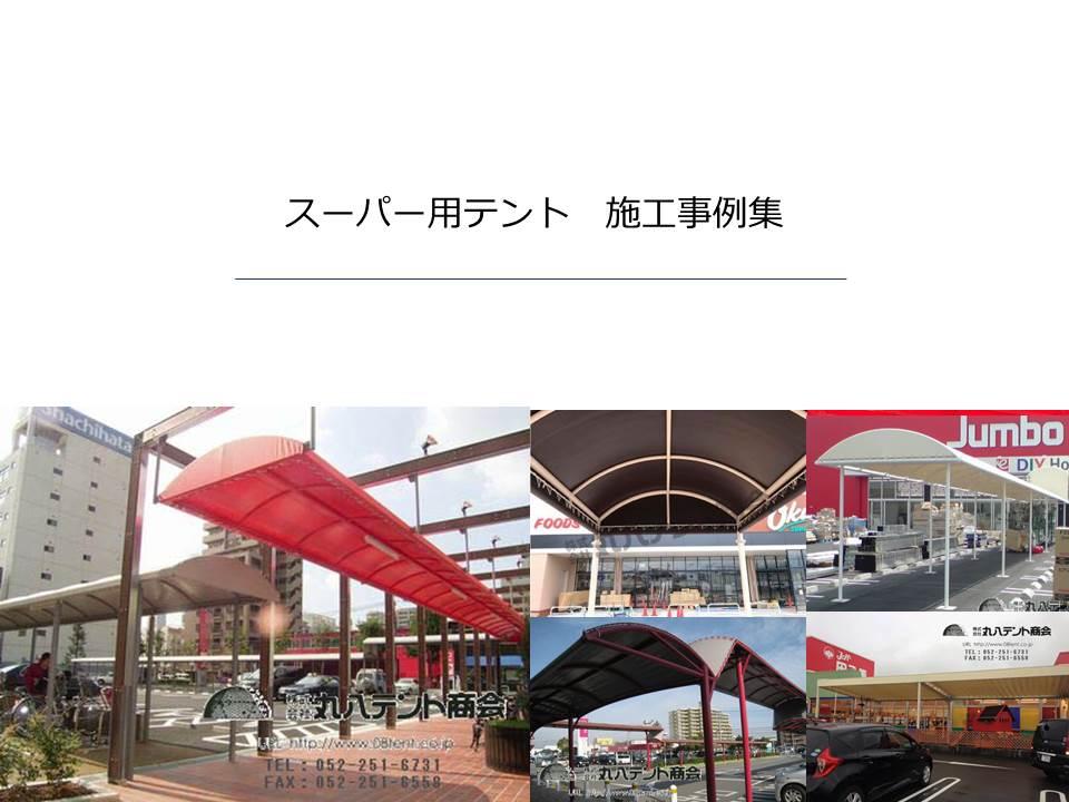 スーパー用テント施工事例集【㈱丸八テント商会】