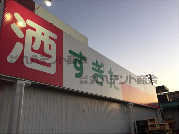名古屋 サインテント1