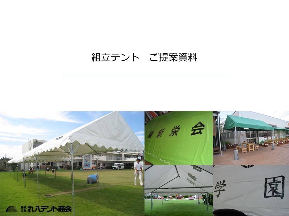 組立テント 資料