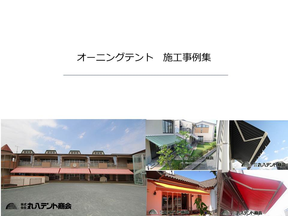 オーニングテント 施工事例集【㈱丸八テント商会】
