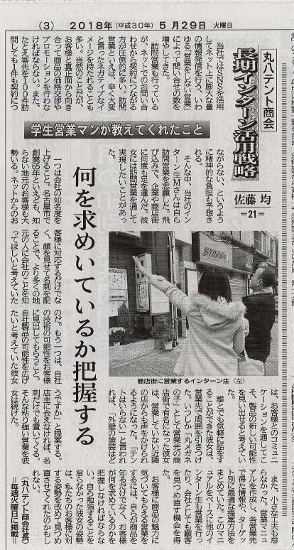 中部経済新聞第21回