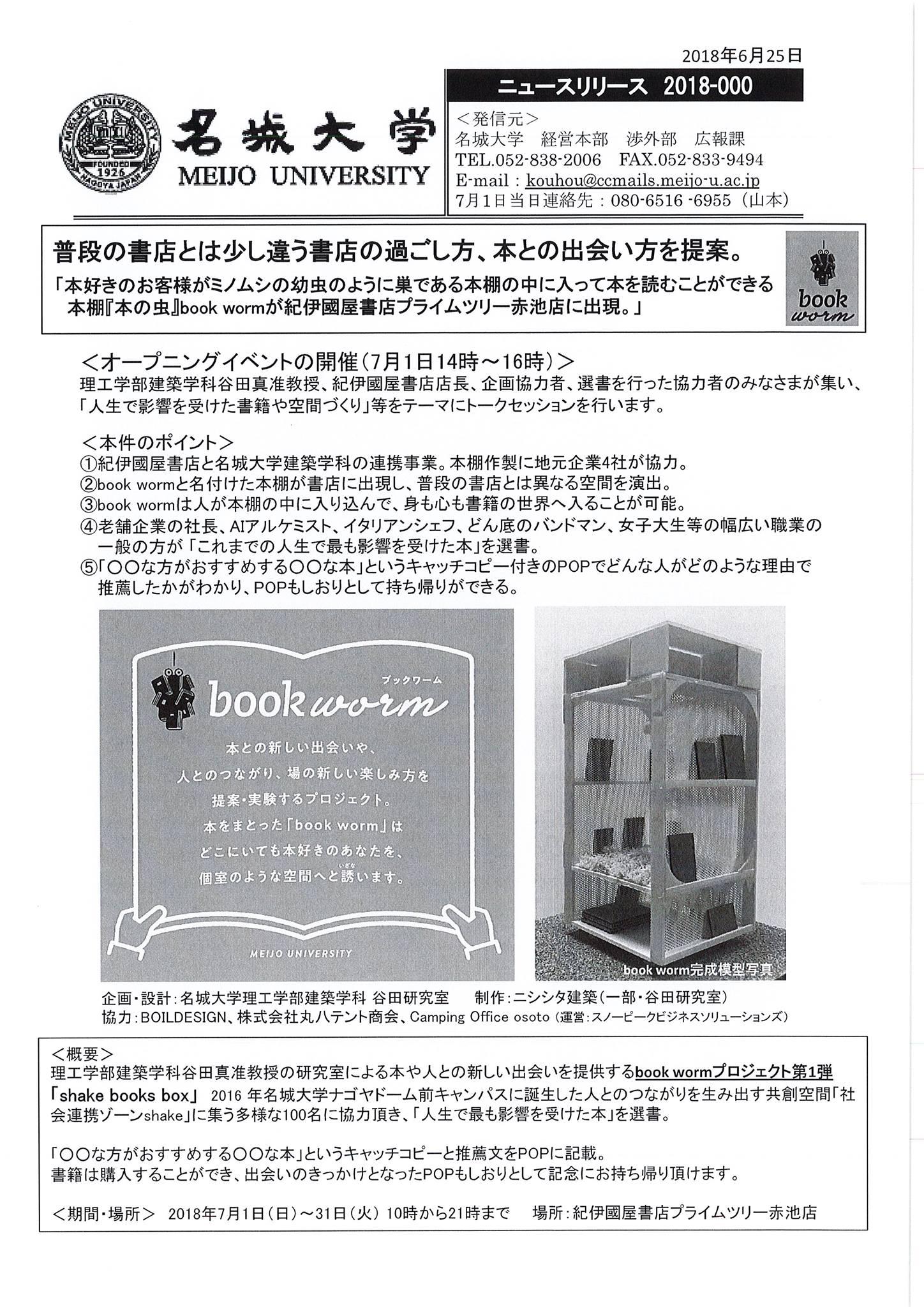 名城大学プレスリリース