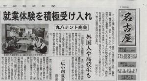 名城コラボ 新聞