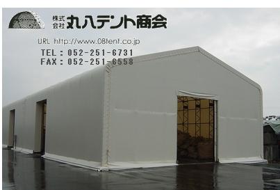 souko_sekisetu1
