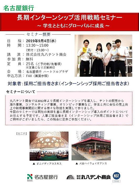 名古屋銀行長期インターンシップ活用戦略セミナー530