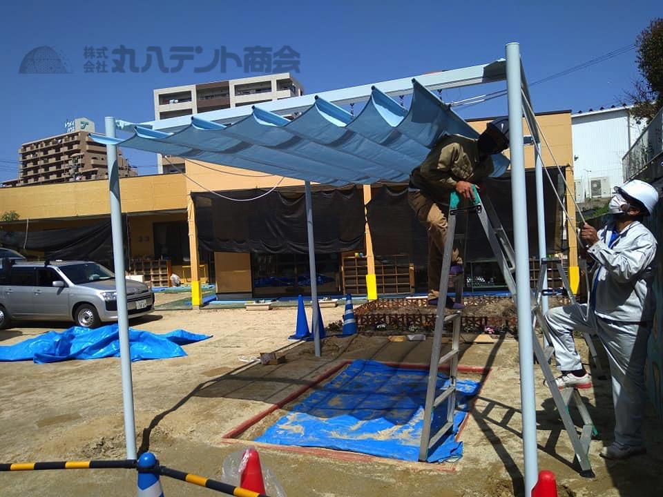 開閉テント【幼稚園の砂場に日差し対策】