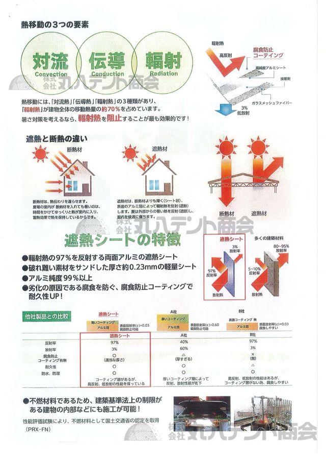 【高品質な遮熱シートのご紹介】
